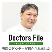ドクターズファイル紹介ページ